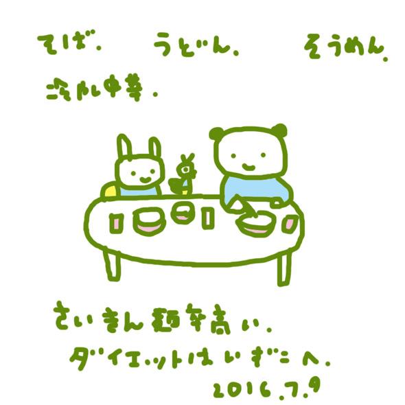 f:id:mitiyoblog:20160709150008j:image