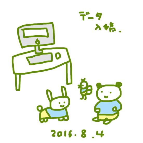 f:id:mitiyoblog:20160804194326j:image