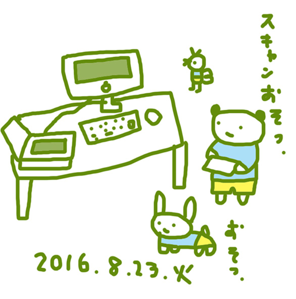 f:id:mitiyoblog:20160823231846j:image