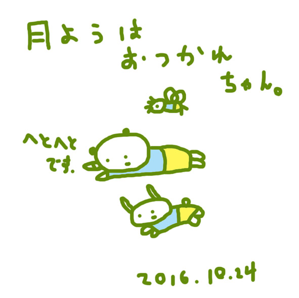 f:id:mitiyoblog:20161024200057j:image