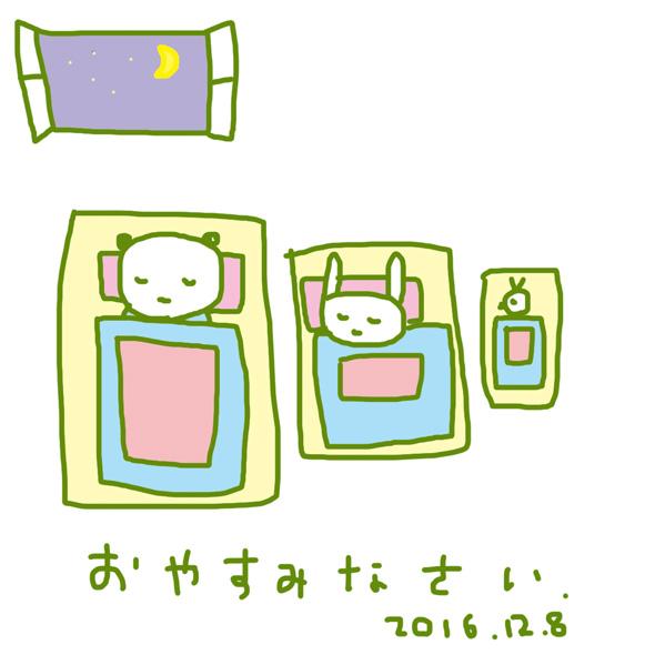 f:id:mitiyoblog:20161208180537j:image