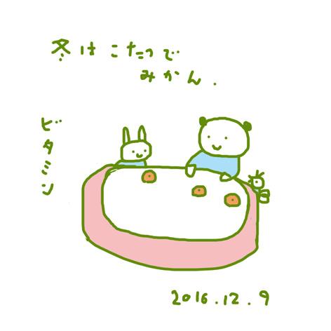 f:id:mitiyoblog:20161209184409j:image