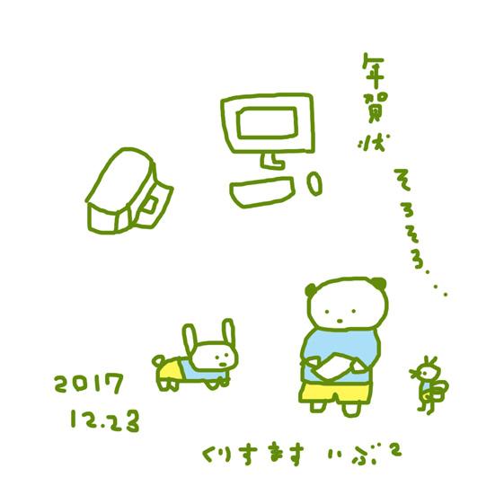 f:id:mitiyoblog:20161223200951j:image