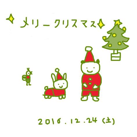 f:id:mitiyoblog:20161224185421j:image
