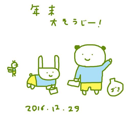 f:id:mitiyoblog:20161230004927j:image