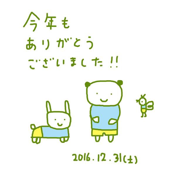 f:id:mitiyoblog:20161231171134j:image