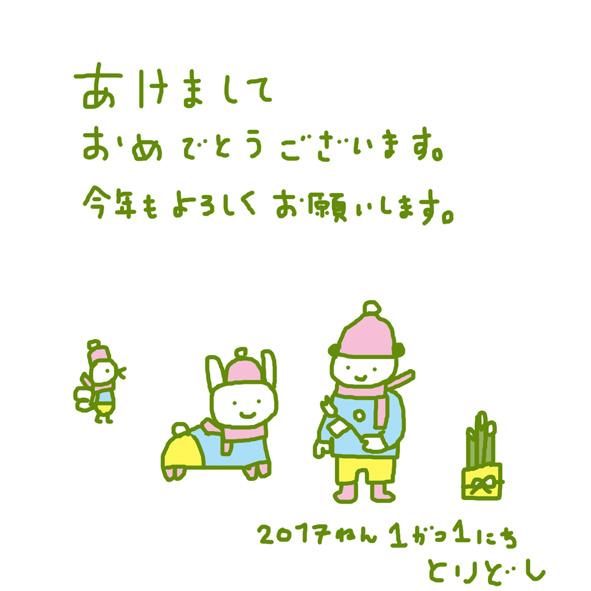 f:id:mitiyoblog:20170101185815j:image