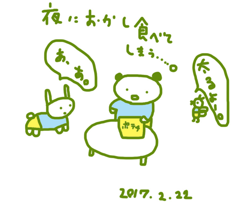 f:id:mitiyoblog:20170223005245j:image
