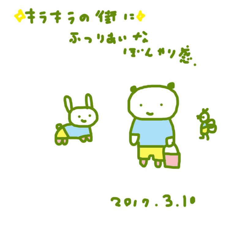 f:id:mitiyoblog:20170310212442j:image