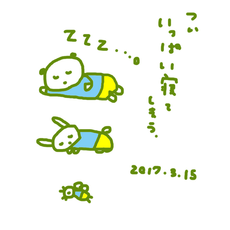 f:id:mitiyoblog:20170315132355j:image