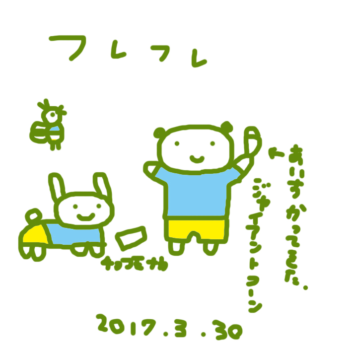 f:id:mitiyoblog:20170330145935j:image