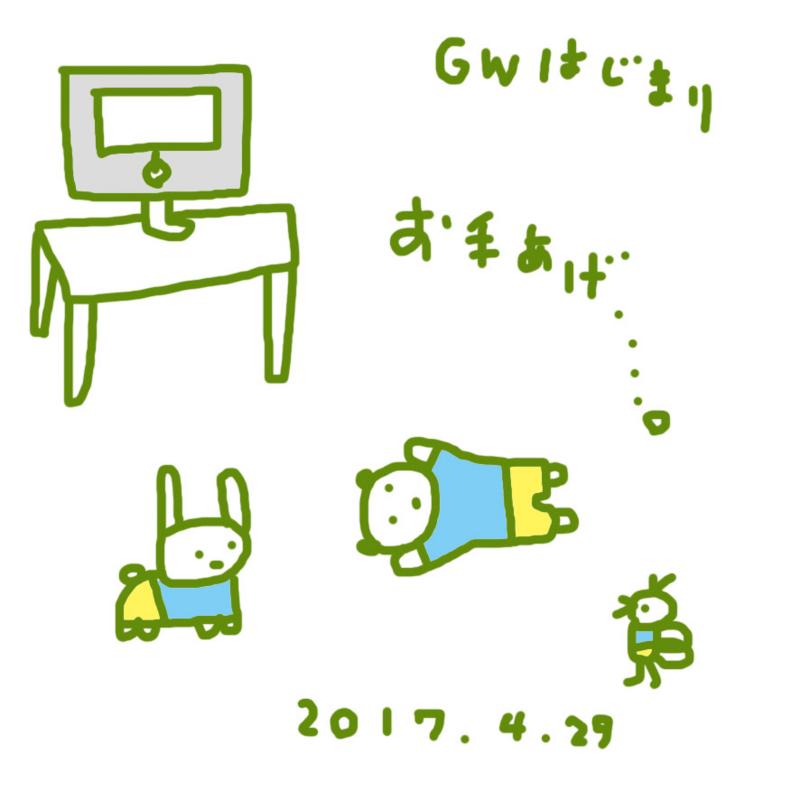 f:id:mitiyoblog:20170429212211j:image