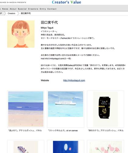 f:id:mitiyoblog:20170525001940p:image