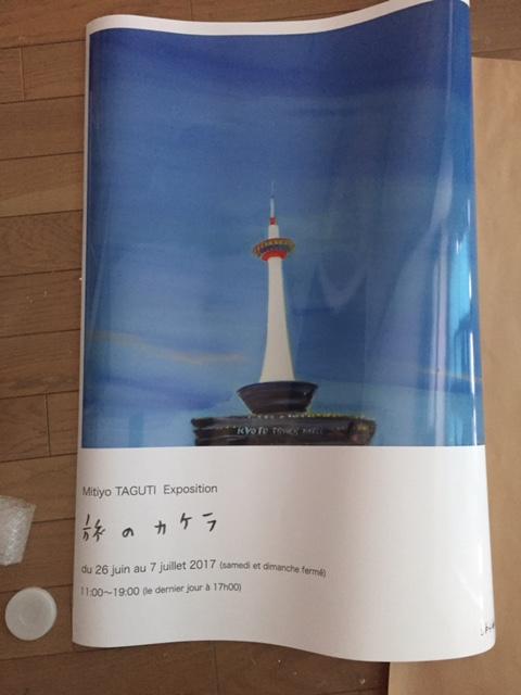 f:id:mitiyoblog:20170611103544j:image:w360