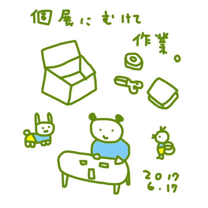 f:id:mitiyoblog:20170617225231j:image
