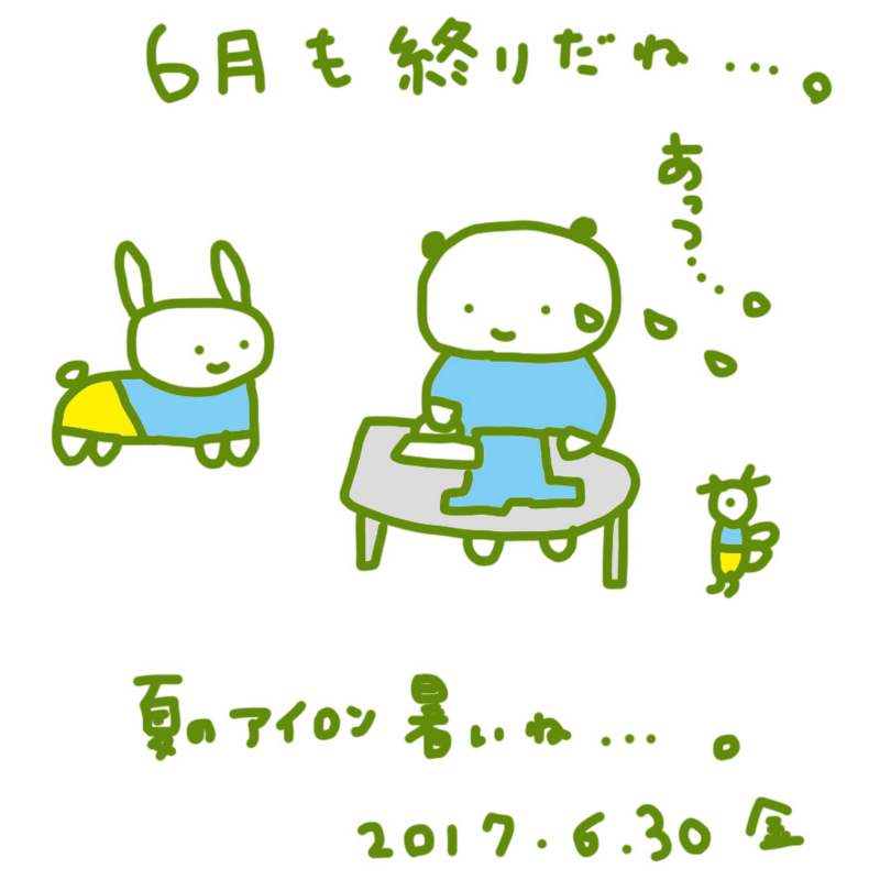f:id:mitiyoblog:20170630203049j:image