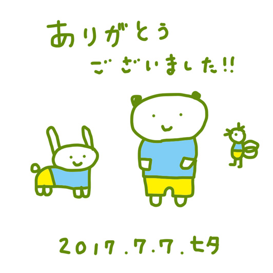 f:id:mitiyoblog:20170707204845j:image