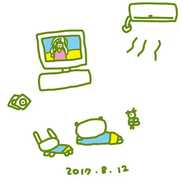 f:id:mitiyoblog:20170812224916j:image