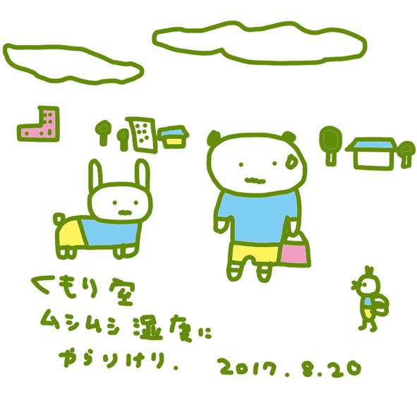 f:id:mitiyoblog:20170820161744j:image