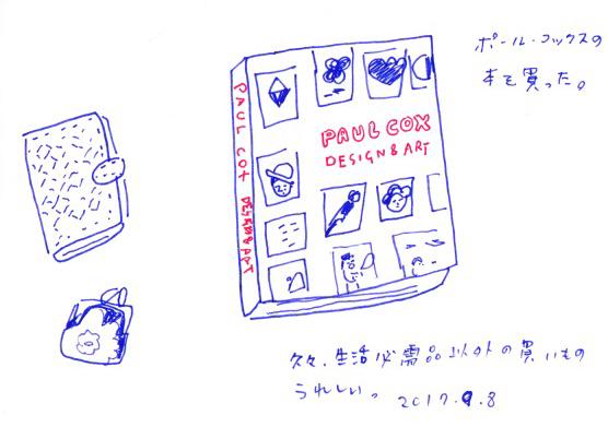 f:id:mitiyoblog:20170908192127j:image
