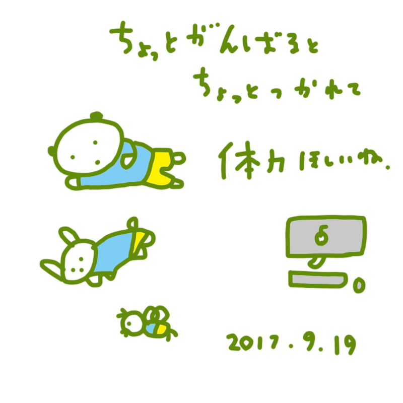 f:id:mitiyoblog:20170919173352j:image