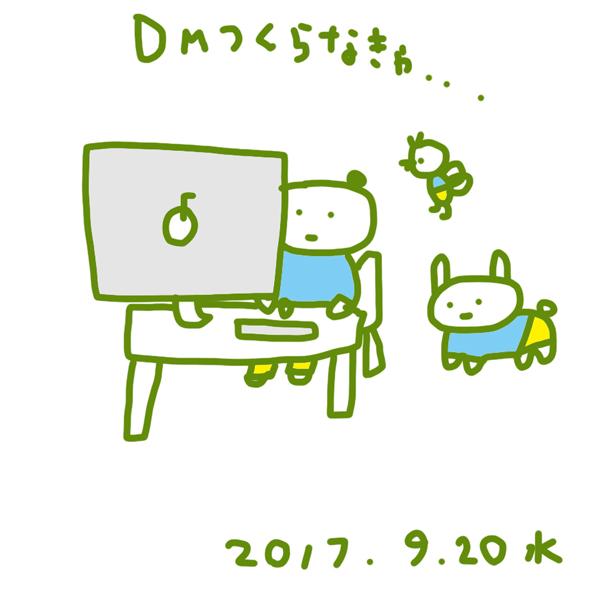 f:id:mitiyoblog:20170920231121j:image