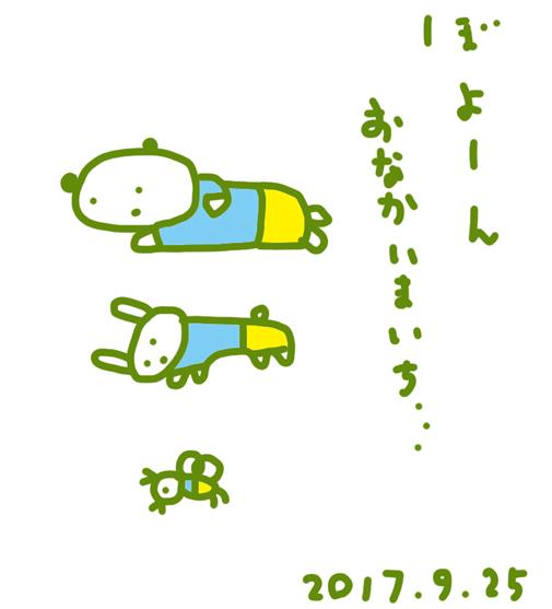 f:id:mitiyoblog:20170925220006j:image