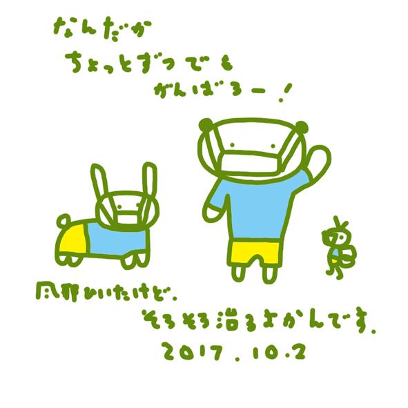 f:id:mitiyoblog:20171002184354j:image