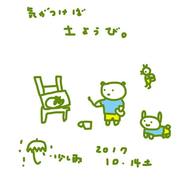 f:id:mitiyoblog:20171014170803j:image