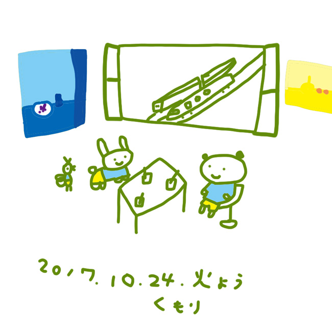 f:id:mitiyoblog:20171024183029j:image