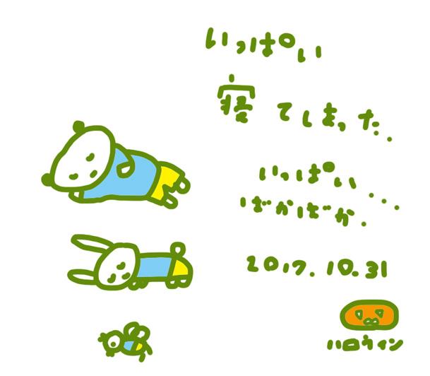 f:id:mitiyoblog:20171031193115j:image