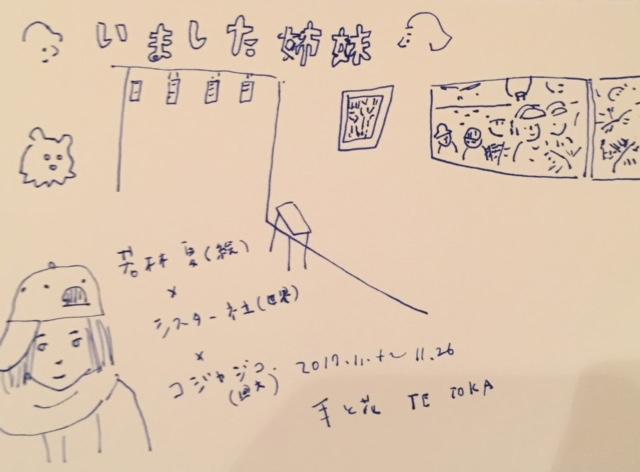 f:id:mitiyoblog:20171105174847j:image