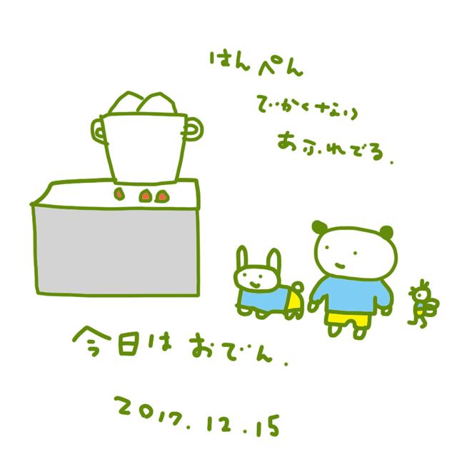 f:id:mitiyoblog:20171215191746j:image