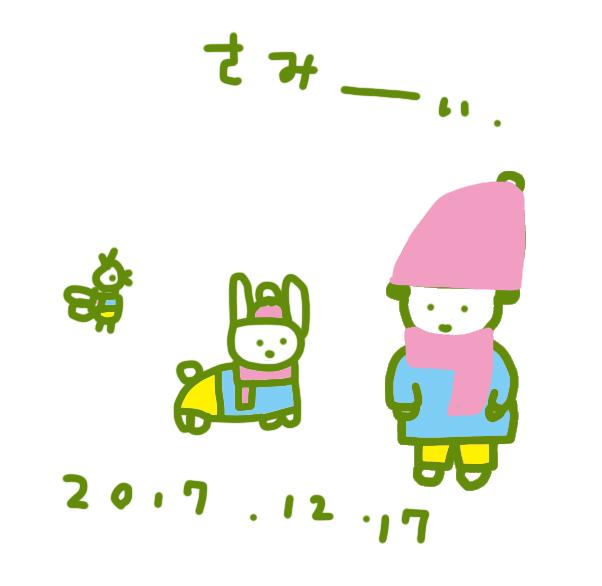 f:id:mitiyoblog:20171217202635j:image