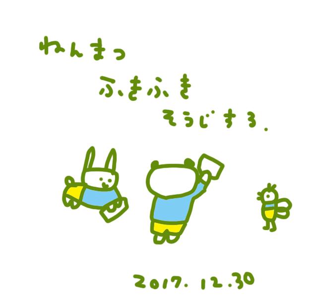 f:id:mitiyoblog:20171230214732j:image