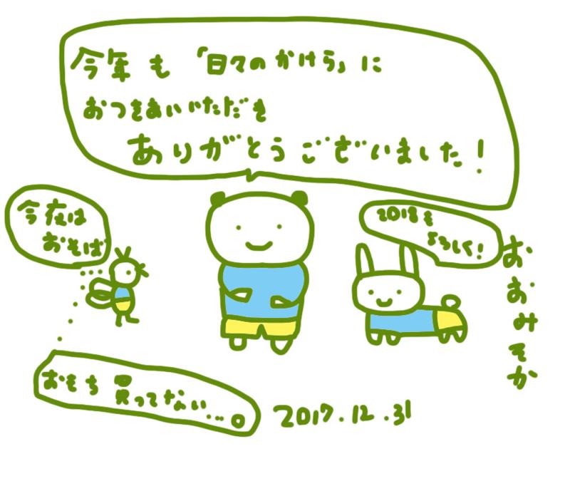 f:id:mitiyoblog:20171231144920j:image