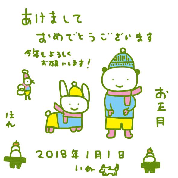f:id:mitiyoblog:20180101181438j:image