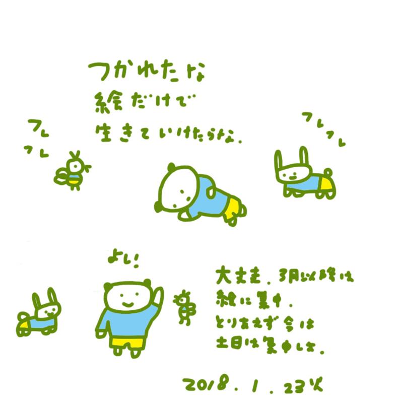 f:id:mitiyoblog:20180123192806j:image