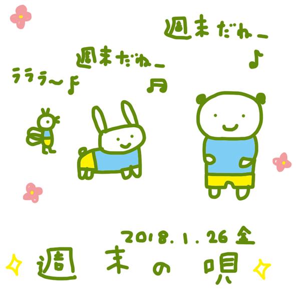 f:id:mitiyoblog:20180126184520j:image