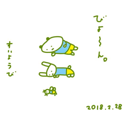 f:id:mitiyoblog:20180228200341j:image