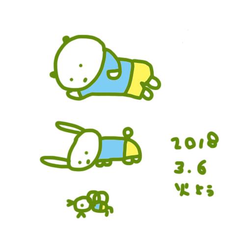 f:id:mitiyoblog:20180306183748j:image