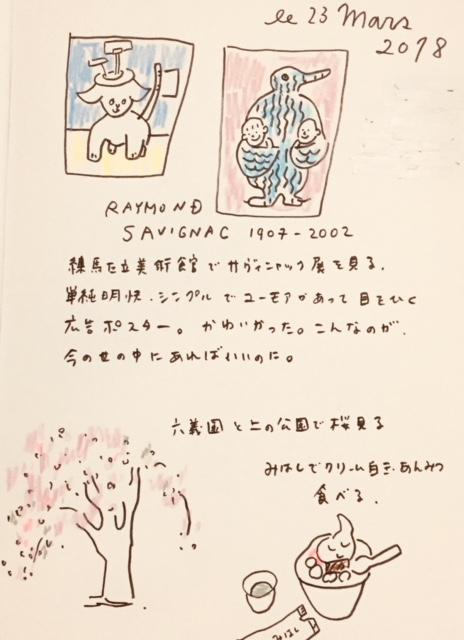 f:id:mitiyoblog:20180323235730j:image