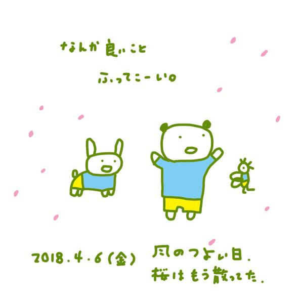 f:id:mitiyoblog:20180406165407j:image