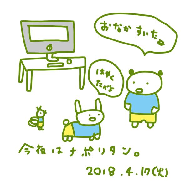 f:id:mitiyoblog:20180417200729j:image