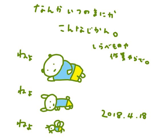 f:id:mitiyoblog:20180419000331j:image
