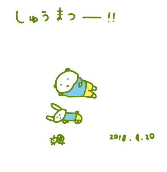 f:id:mitiyoblog:20180420213515j:image