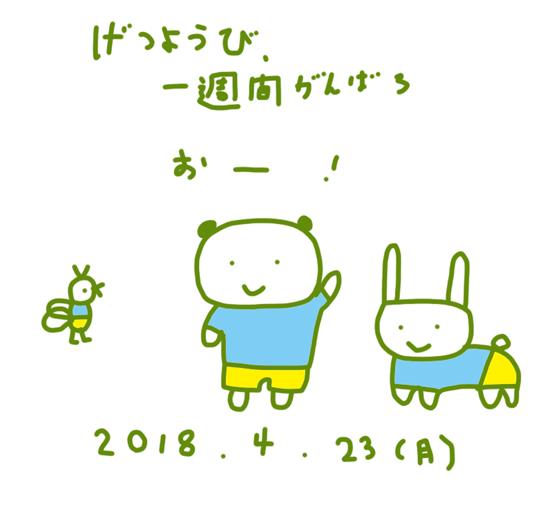 f:id:mitiyoblog:20180423182930j:image
