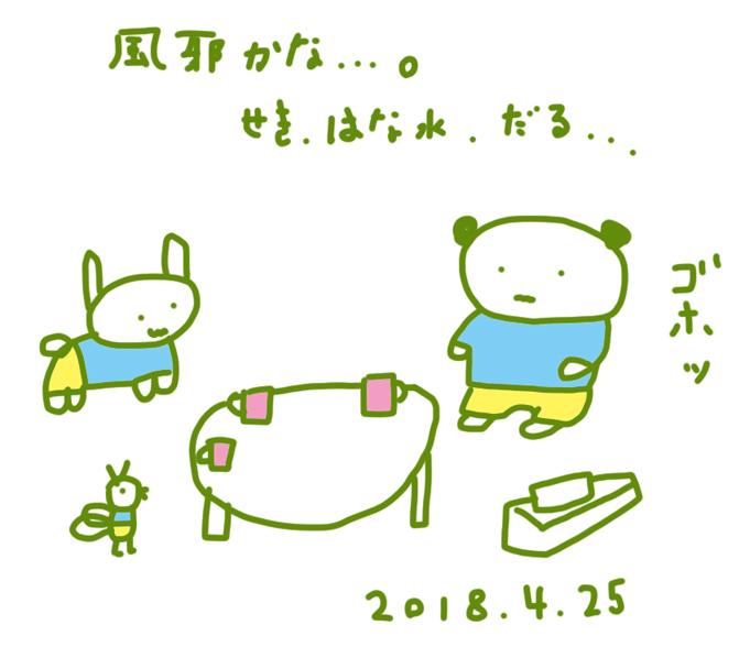 f:id:mitiyoblog:20180425192812j:image