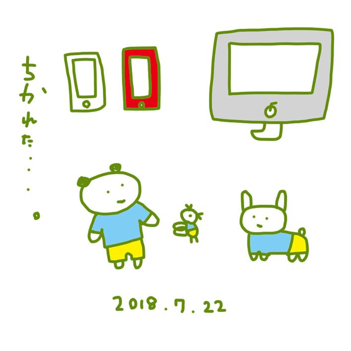f:id:mitiyoblog:20180722233509j:image