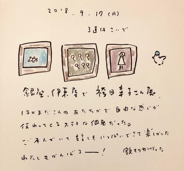 f:id:mitiyoblog:20180917201638j:image
